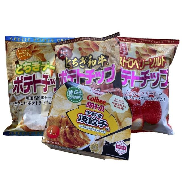栃木のご当地ポテトチップセット