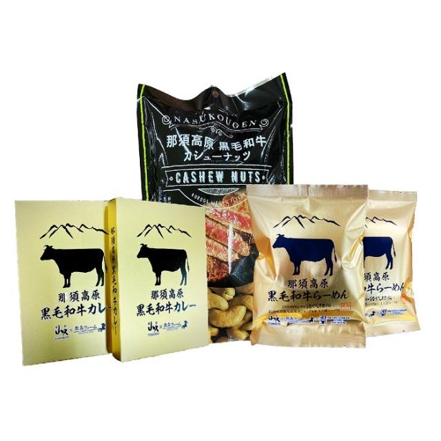 栃木県那須高原産黒毛和牛お食事セット