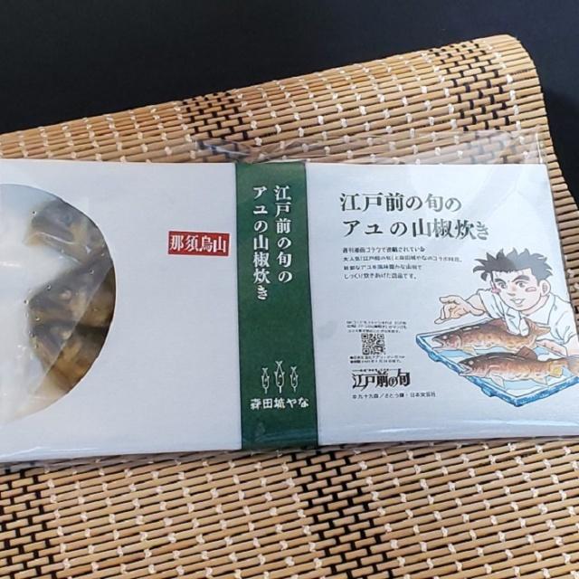 05-2021江戸前の旬のアユの山椒炊き