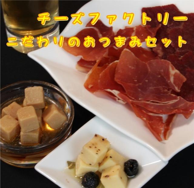 05-2023こだわりのおつまみセット-1