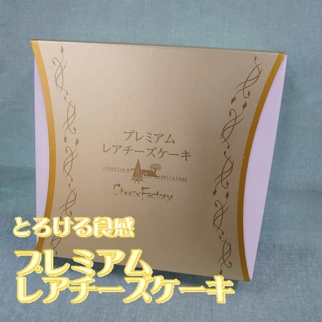 05-2038プレミアムレアチーズケーキ-1