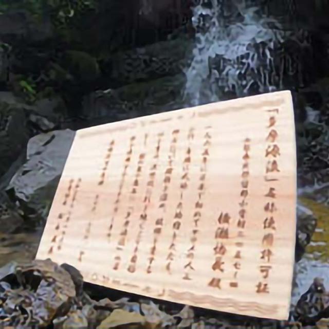 多摩川源流名称取得
