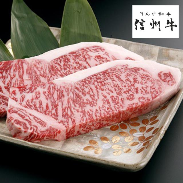 信州牛サーロインステーキ