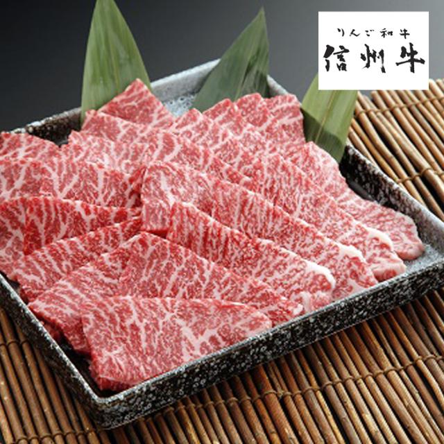 信州牛 焼肉用