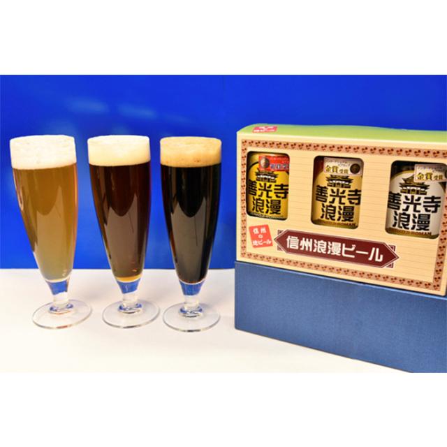 善光寺浪漫ビール3缶入り