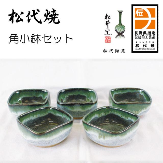 松代焼 角小鉢セット