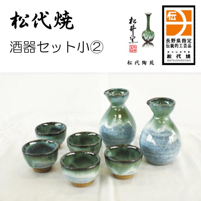 松代焼 酒器セット小 パターン2