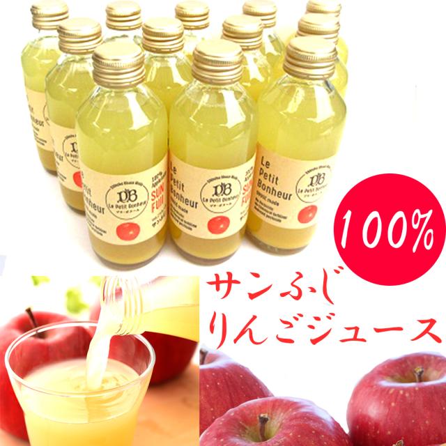 【サンふじ100%使用】サンふじりんごジュースセット