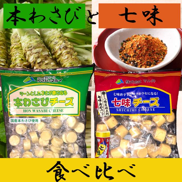 【本わさび・七味唐辛子】ご当地チーズ食べ比べセット
