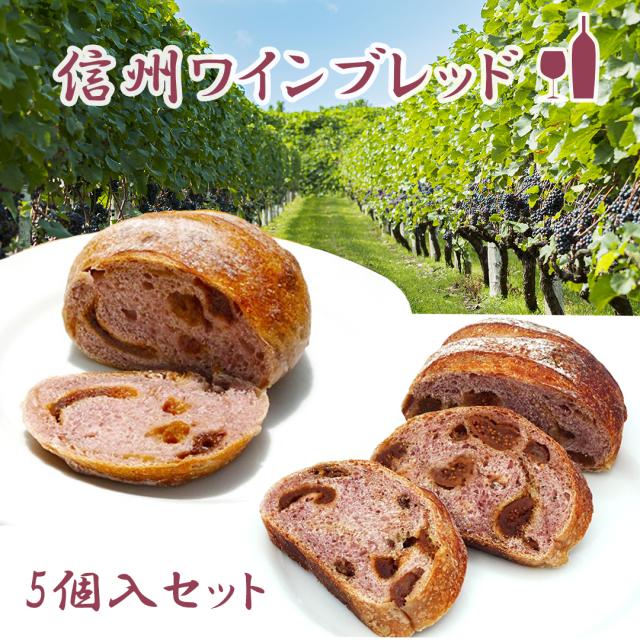 信州ワインブレッド5個入セット【冷凍】
