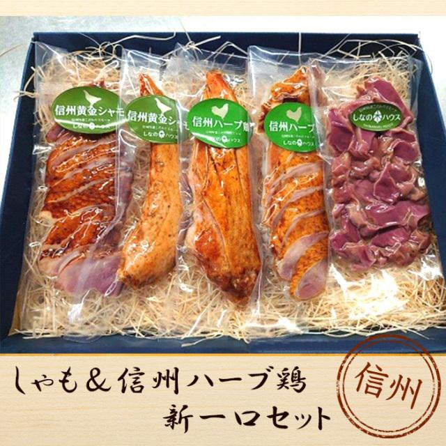 シャモ&信州ハーブ鶏 新一口セット