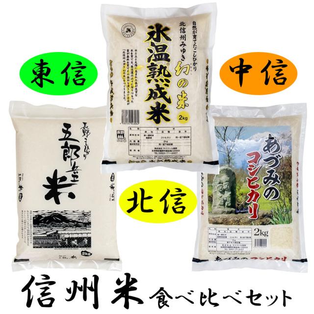 信州米食べ比べセット