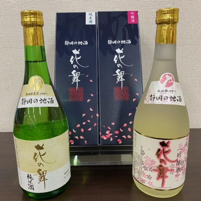 静岡 花の舞酒造 地酒2本セット