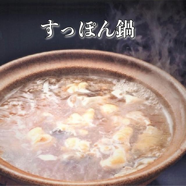 本格すっぽん鍋 まる〔送料含む〕