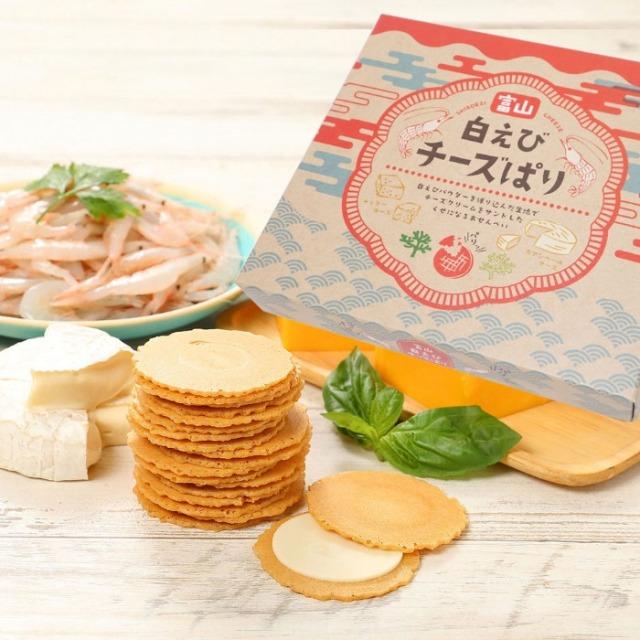 富山白えび チーズぱり【2箱セット】