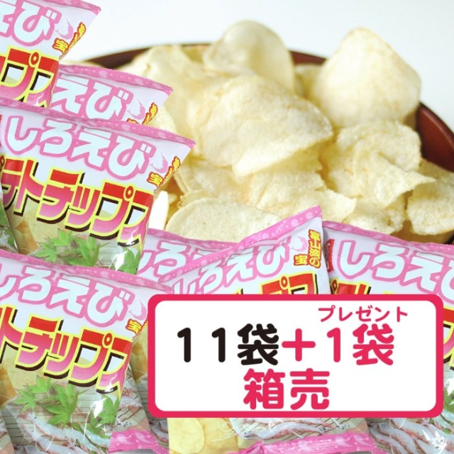 ご当地限定!白えびポテトチップス11袋+1袋プレゼント【箱売】