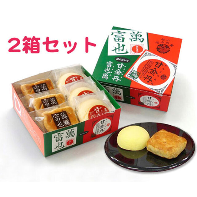 甘金丹3個・富也萬3個詰合せ【2箱セット】