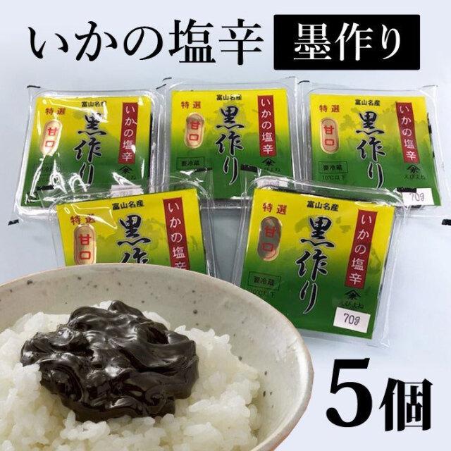 蛯米 いかの黒作り 1
