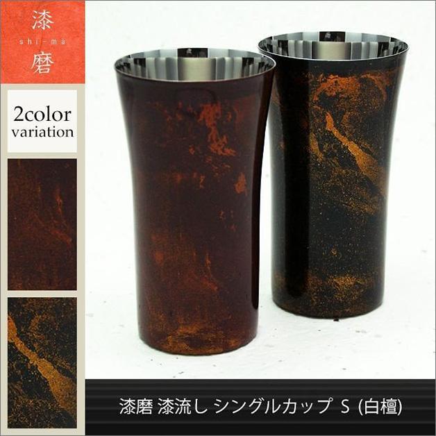 漆磨ビアカップ