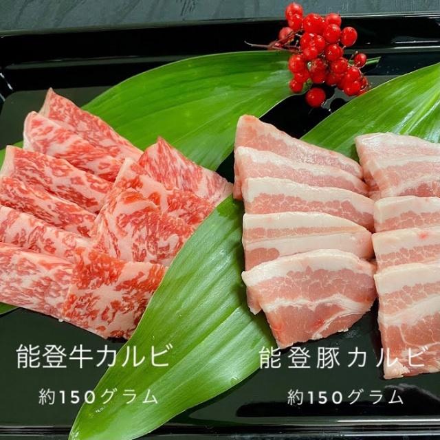 【能登牛&能登豚】        焼肉小分けパック