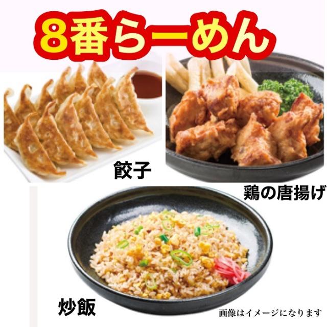 ■8番らーめん■サイドメニューセット(8番餃子・8番炒飯・8番鶏唐揚げ)