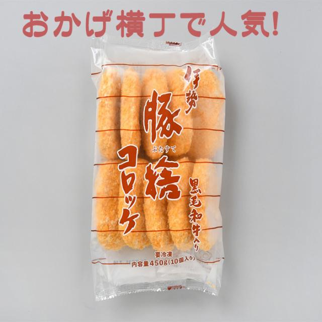 『豚捨』冷凍コロッケ(10個入×2個)