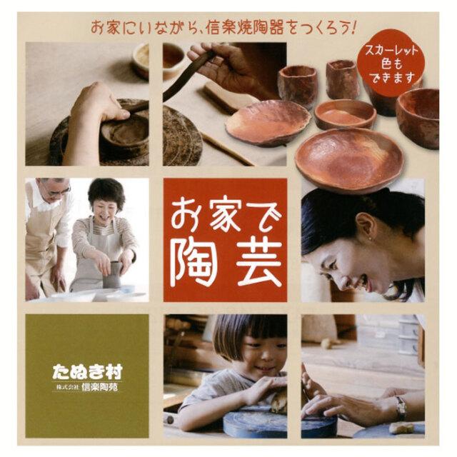 お家で陶芸(信楽焼き手びねりセット)(発送可能地域:関西・北陸・東海・四国・中国)
