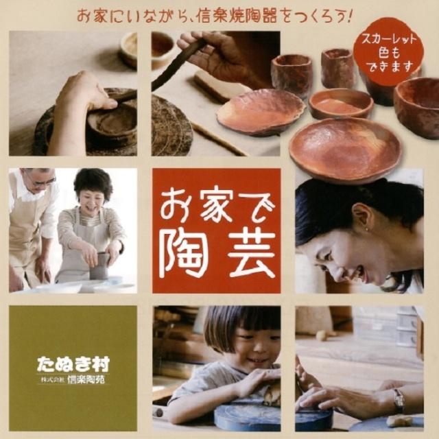 14-021陶芸セット