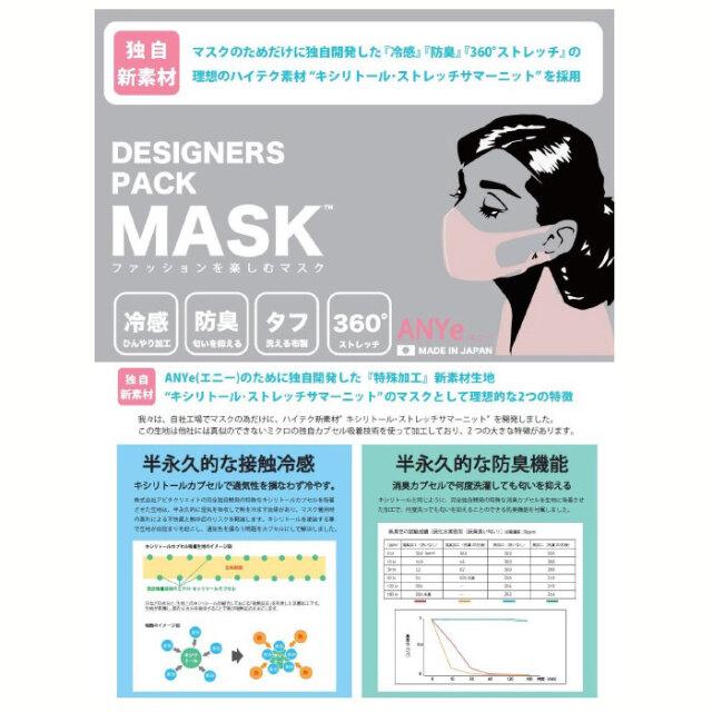 ANYe(エニー)マスク