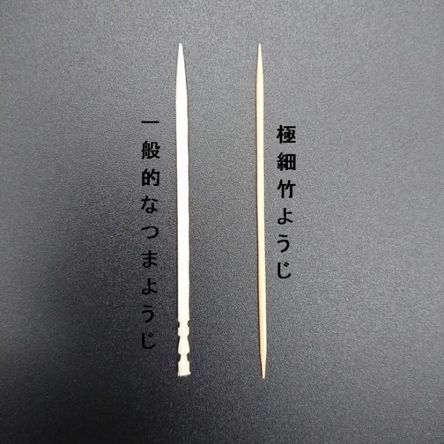14-2024youji3.jpg