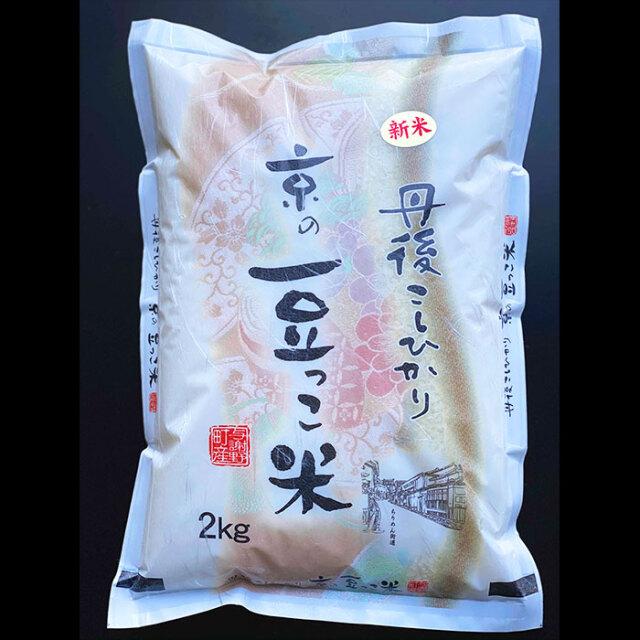 (有)誠武農園 丹後こしひかり京の豆っこ米【2kg】