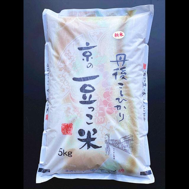 (有)誠武農園 丹後こしひかり京の豆っこ米【5kg】