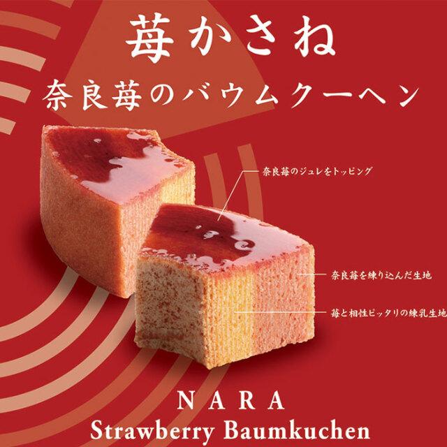 苺かさね奈良苺のバウムクーヘン
