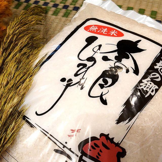 奈良県産 ひのひかり 無洗米 5kg