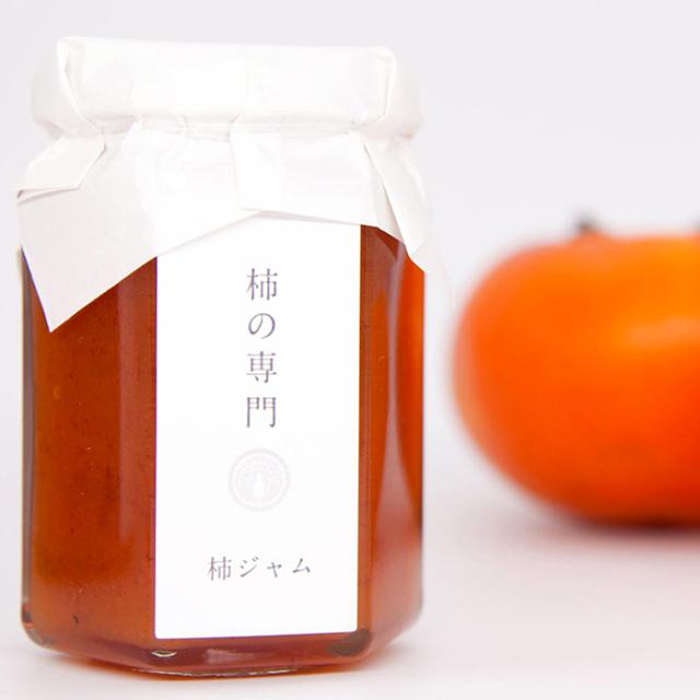 柿バター&柿ジャム ギフトセット