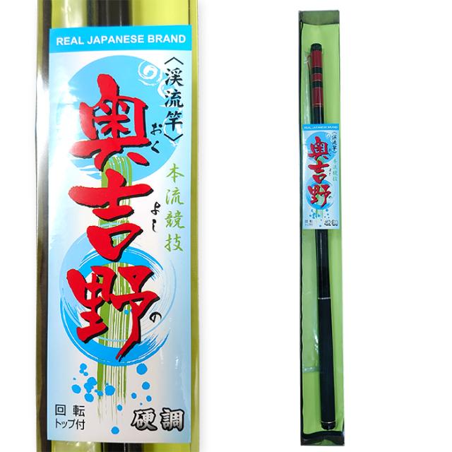 渓流竿 奥吉野(540・630・720)