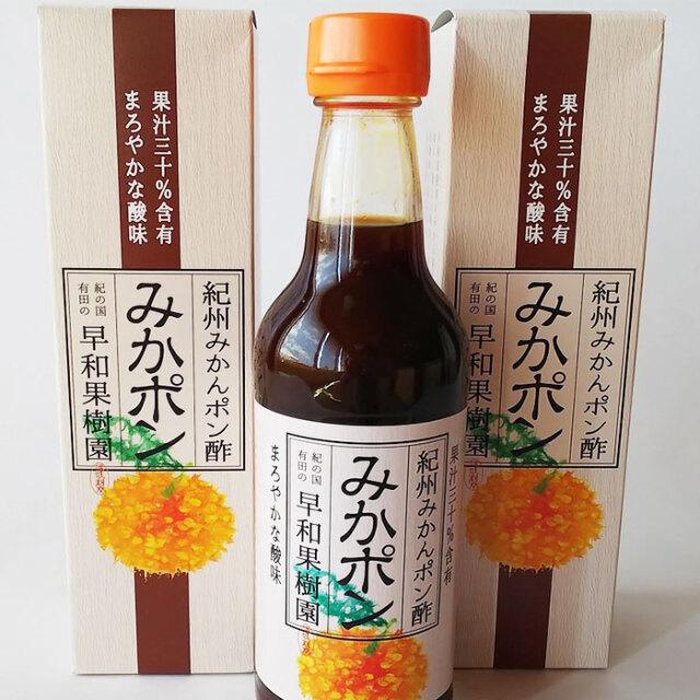 紀州みかんぽん酢