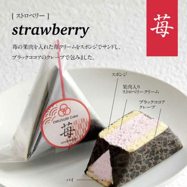 OMUSUBI Cake 3個セット(栗・苺・しょこら各1個)