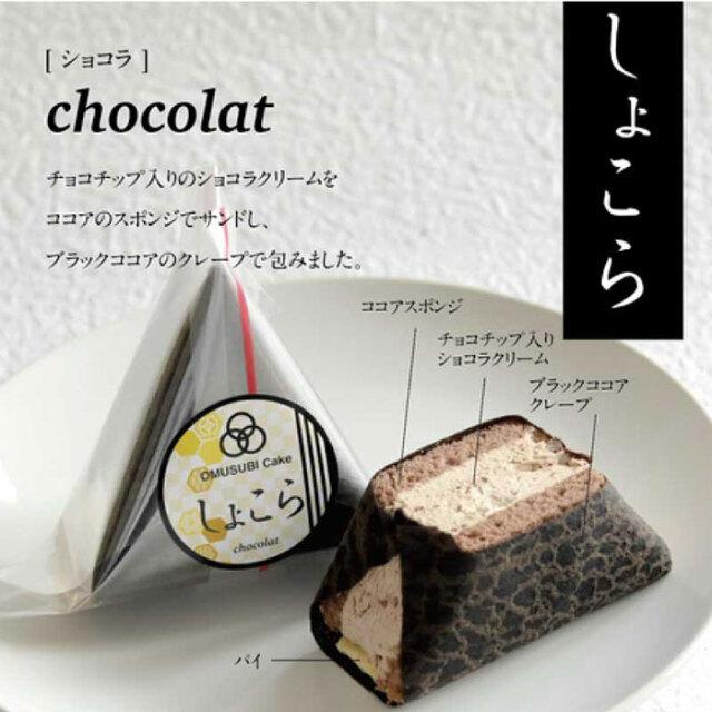 OMUSUBI Cake 3個セット(栗・苺・しょこら各1個)×2セット