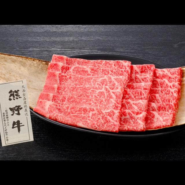 熊野牛ロース しゃぶしゃぶ用(約500g)