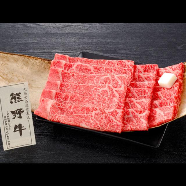 熊野牛ロース すき焼き用(約500g)