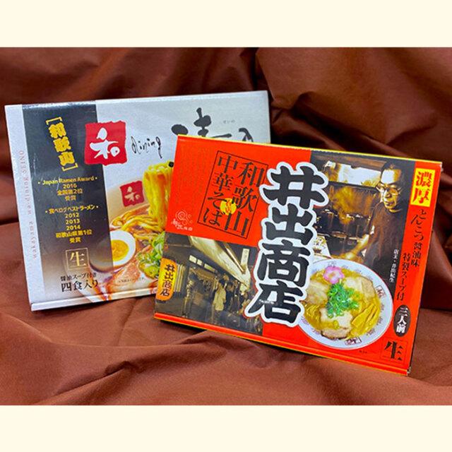 和歌山人気ラーメン店 食べ比べセット
