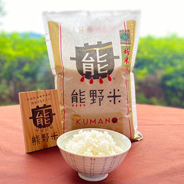 熊野米 5kg
