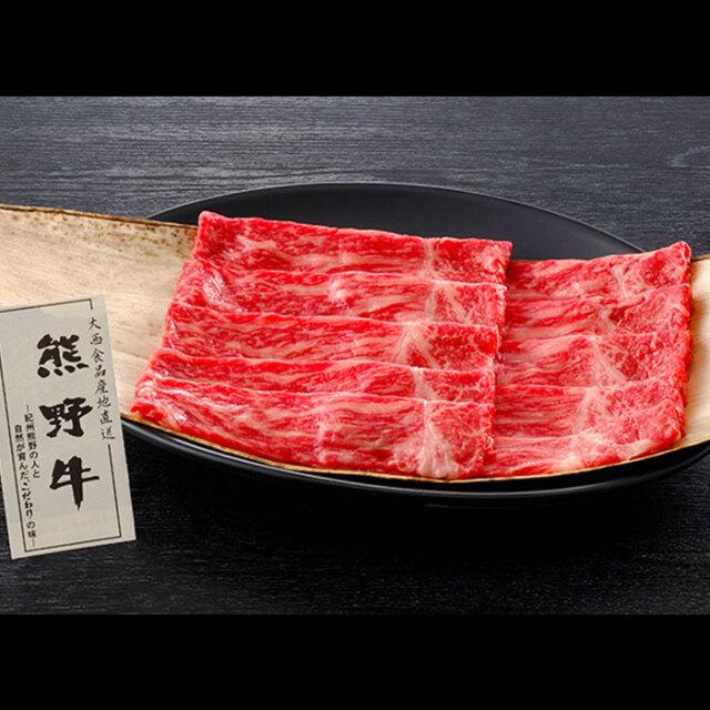 熊野牛肩ロース しゃぶしゃぶ用(約500g)