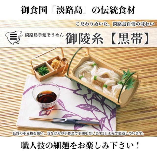 御陵糸調理イメージ