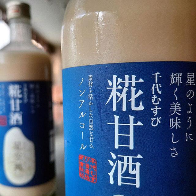 MBSラジオ「若月佑美と工藤遥のMBSヤングタウン」に紹介されました!鳥取県のブランド米を使用したノンアルコールの甘酒!千代むすび酒造[星空舞の甘酒]