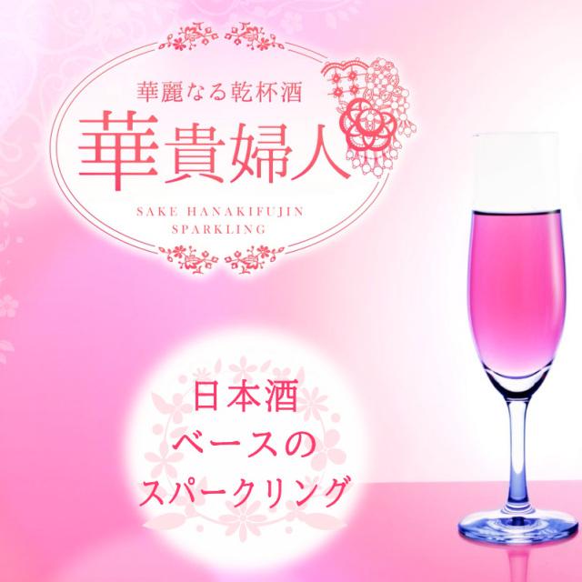 華麗なる乾杯酒 華貴婦人 ~スパークリング~