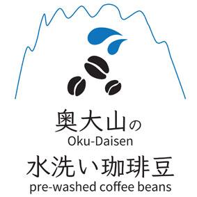 奥大山の水洗い珈琲