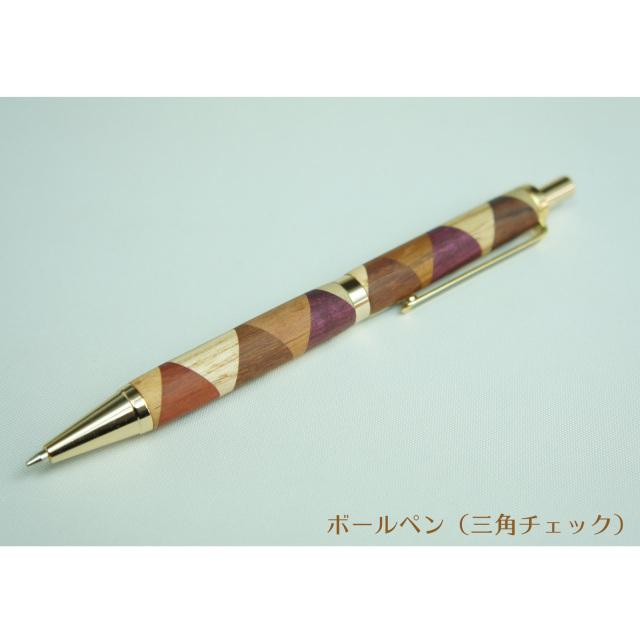 寄木のボールペン※イメージ