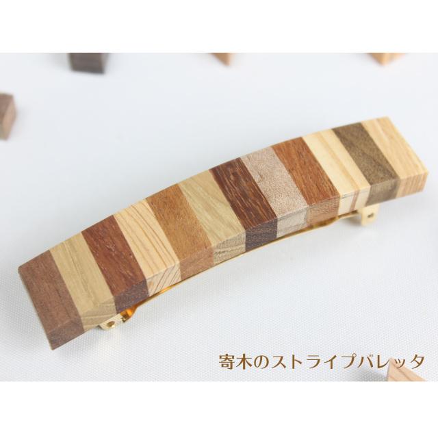 寄木のストライプバレッタ※イメージ